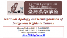 Banner image for the 2021 Taiwan Lecture on Chinese Studies at the Cheng Yu Tung East Asian Library